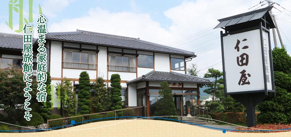仁田屋旅館にようこそ