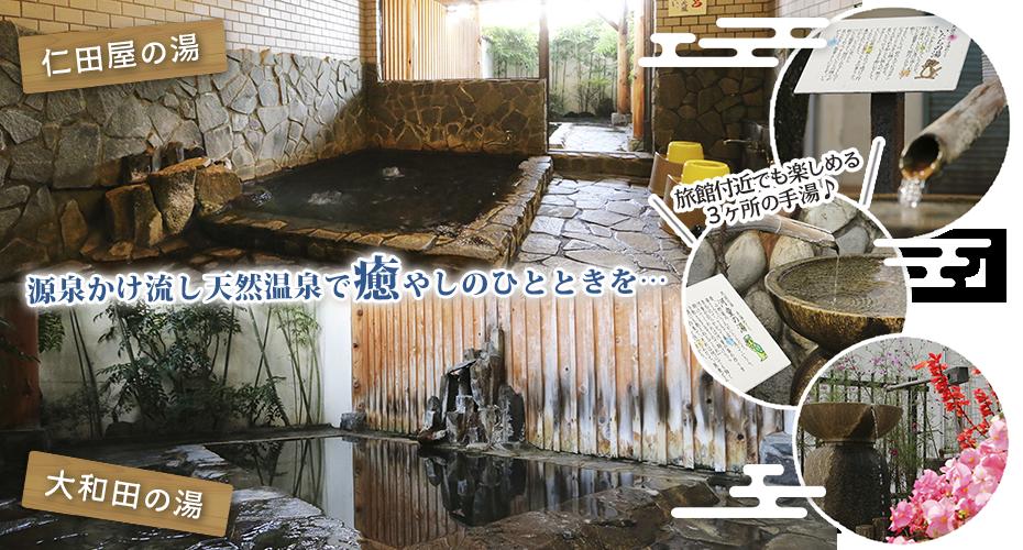 仁田屋の湯と大和田の湯